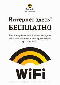 wifi в троллейбусе